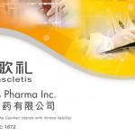 新股報告:歌禮製藥 (1672 HK)