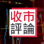 收市評論(8月14日): 午後股市跌幅收窄 科技股捱沽公用股受追捧