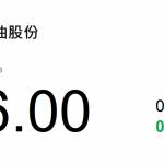 動力推介(9月18日): 中國石油(857 HK) 近日在全國多地同時組織 2018 年天然氣購銷合同冬季補充協議的簽 訂。