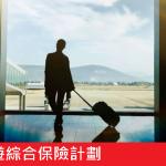 忠意(Generali)旅遊綜合保險計劃