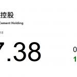 動力推介(11月14日): 華潤水泥(1313 HK)爲國內水泥龍頭,近期國內多省份陸續公佈了將對水泥企業 實施錯峰生産的通知,水泥價格已開始上行。