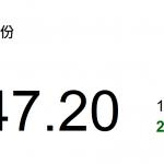 """動力推介(1月7日): 近日比亞迪(1211 HK)官方發布了""""元 EV535 即將到來""""的消息,這款車的最大 續航里程或將達到 535km"""
