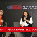 《南華金融》「1.26 齊拆局 豬年投資大豐足」投資講座花絮