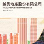 越秀地產 (123 HK) - 受惠大灣區發展 引廣州地鐵作股東應有後著  |  南華研究報告