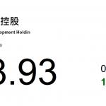 新城發展控股(1030):目標合約銷售額增兩成 淨負債比率降