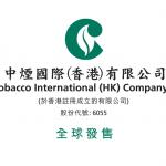 新股報告: 中煙國際(香港)(6055 HK)