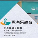 新股報告 - 思考樂教育(1769 HK)