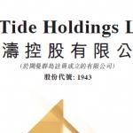 新股報告 - 銀濤控股 (1943 HK)