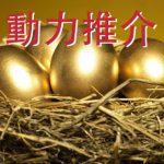 南華金融 Sctrade.com 動力推介 (08月13日)   國策利光大綠色