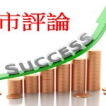 南華金融 Sctrade.com 市場快訊 (09月26日) | 美股上升,中美或將提早達成協議,英國議會復會,脫歐進程充滿不確定