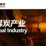 中國神華能源 (1088)的主要業務為從事煤炭生產與銷售......