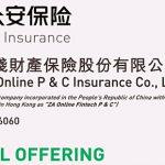 新股報告:眾安在綫財產保險 (9月19日)