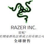 新股報告:RAZER INC. 雷蛇 (1337 HK)