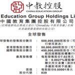 新股報告:中國教育集團(839 HK)