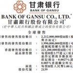 新股報告: 甘肅銀行 (2139 HK)
