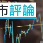 收市評論:騰訊及內地金融板塊造好支撐大市高收 (1月12日)