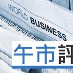 午市評論(3月2日):環球市場憂慮美國引發貿易戰,今早大市跟隨外圍走低