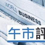 午市評論(3月5日):環球貿易戰如箭在弦,今早大市跟隨外圍顯著下跌