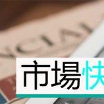 收市評論(3月8日):港股全日走高,博彩股績後走勢優