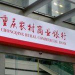 動力推介 (4月19日):重慶農村商業銀行 (3618 HK)截至去年底止錄得純利89.36億元人民幣...
