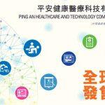 新股報告:平安健康醫療科技 (1833 HK)