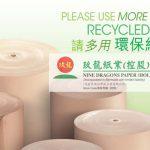 玖龍紙業 (2689 HK):全球最大的包裝原紙生産商之一