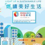 動力推介 (5月17日):中國燃氣 (384 HK)主要於內地從事城市燃氣管道基礎設施...