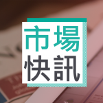 市場快訊(6月12日):國家能源局正式印發《通知》或令光伏板塊續受壓