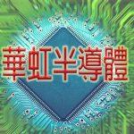 動力推介 (6月15日):華虹半導體 (1347 HK)今年首季毛利率達32.1%,按年升2.4個百分點...