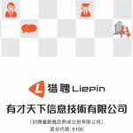 新股報告:有才天下信息技術 (6100 HK)