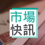 市場快訊(6月21日):石四藥氯化鈉注射液獲生産注册批件