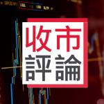 收市評論(6月21日):中美貿易戰陰霾籠罩環球市場,今日大市顯著低收