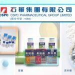 石藥集團 (1093 HK):藥物創新研製及銷售引領集團盈利加快增長