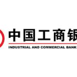 南華金融 Sctrade.com 業績簡報 -工商銀行(1398 HK)