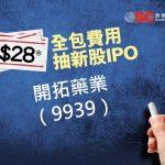 $28 全包費用抽新股IPO - 開拓藥業(9939)