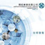 南華金融 Sctrade.com 新股報告 - 開拓藥業-B (9939 HK)