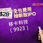 $28 全包费用抽新股IPO - 移卡科技(9923)