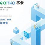 南華金融 Sctrade.com 新股報告 - 移卡 (9923 HK)