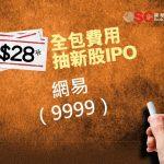$28 全包費用抽新股IPO - 網易(9999)