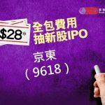 $28 全包費用抽新股IPO - 京東(9618)