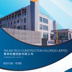 热烈恭贺泰林科建控股有限公司(股票码:6193)成功上市