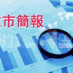 南華金融 Sctrade.com 收市評論 (1月22日)   兩地股市回升,大市成交暢旺