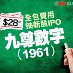 $28 全包費用抽新股IPO - 九尊數子(1961)