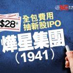 $28 全包费用抽新股IPO - 烨星集团 (1941)