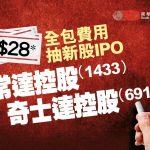 $28 全包费用抽新股IPO - 常达控股 (1433)、奇士达控股 (6918)