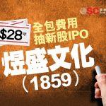 $28 全包費用抽新股IPO - 煜盛文化 (1859)