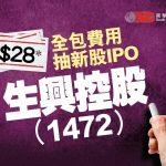 $28 全包费用抽新股IPO - 生兴控股 (1472)