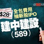 $28 全包費用抽新股IPO - 建中建設 (589)