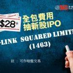 $28 全包费用抽新股IPO  C-Link Squared Limited (1463)